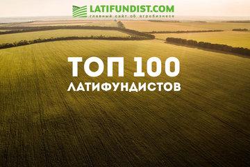 Топ 100 латифундистов Украины